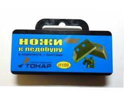 Комплект ножей к ледобуру Тонар ЛР-100 СКАТ