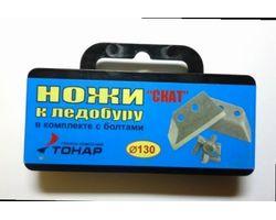 Комплект ножей к ледобуру Тонар ЛР-130 СКАТ