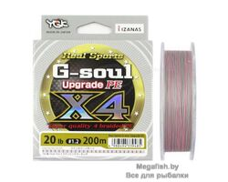 G-Soul-X4-Upgrade