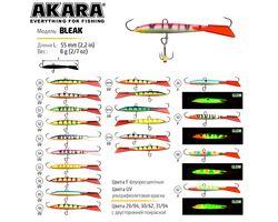 Balansir-Akara-Bleak-55