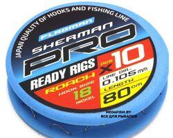 Flagman-Sherman-Pro-Roach-Ready-Rig