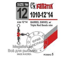 Вертлюг тройной поворотный FANATIK 1010 12*14 (упаковка 5 шт)