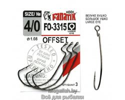 Крючок Офсетный Fanatik FO-3315  №4/0 (длина 54 мм,упаковка 3 шт)