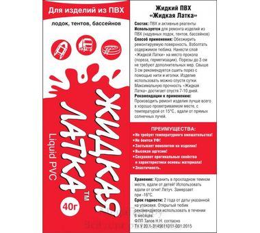 klej-dlya-pvx-zhidkaya-latka