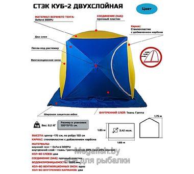 palatka-zimnyaya-stek-kub2-2 sloya