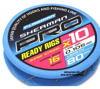 Flagman-Sherman-Pro-Super-Strong-Ready-Rig